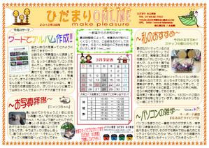 Online201203